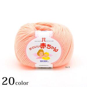 ハマナカ かわいい赤ちゃん|毛糸 あみもの Hamanaka 合太〜並太