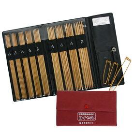 編み針セット 短5本針セット(ケース付き) | セット 針 編み針 手芸 手芸用品 道具 編物 針ケース 編み物用品 手編み 編み針セット 棒針 編み棒 編棒 あみ棒 ハンドメイド 手作り 五本針 輪編み 短針