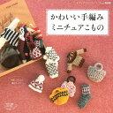 編み物 図書 かわいい手編み ミニチュアこもの 【メール便可】