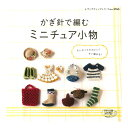 編み物 図書 かぎ針で編むミニチュア小物 【メール便可】