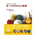 編み物 図書 新・かぎ針あみの基礎 【メール便可】