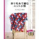 編み物 図書 余り毛糸で編むニット小物 【メール便可】