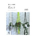 編み物 図書 ダルマ 暮らしの雑貨Knit KN08 【メール便可】