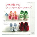 編み物 図書 かぎ針編みのかわいいベビーシューズ 【メール便可】