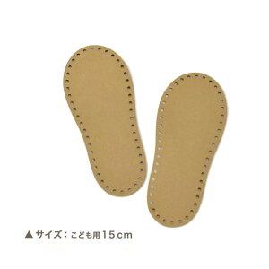 ハマナカ 室内履き用レザー底 こども用15cm|あみもの 副資材|