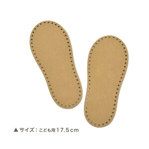 ハマナカ 室内履き用レザー底 こども用17.5cm|あみもの 副資材|