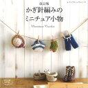 編み物 図書 <改訂版>かぎ針編みのミニチュア小物 【メール便可】