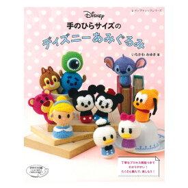 手のひらサイズのディズニーあみぐるみ|本 図書 書籍 あみもの 手編み 編み図 Disney キャラクター
