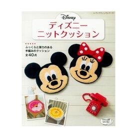 ディズニーニットクッション|本 図書 書籍 あみもの Disney キャラクター 編み図