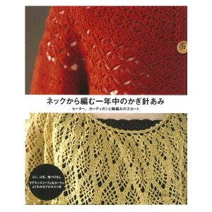 編み物 図書 ネックから編む一年中のかぎ針あみ 【メール便可】