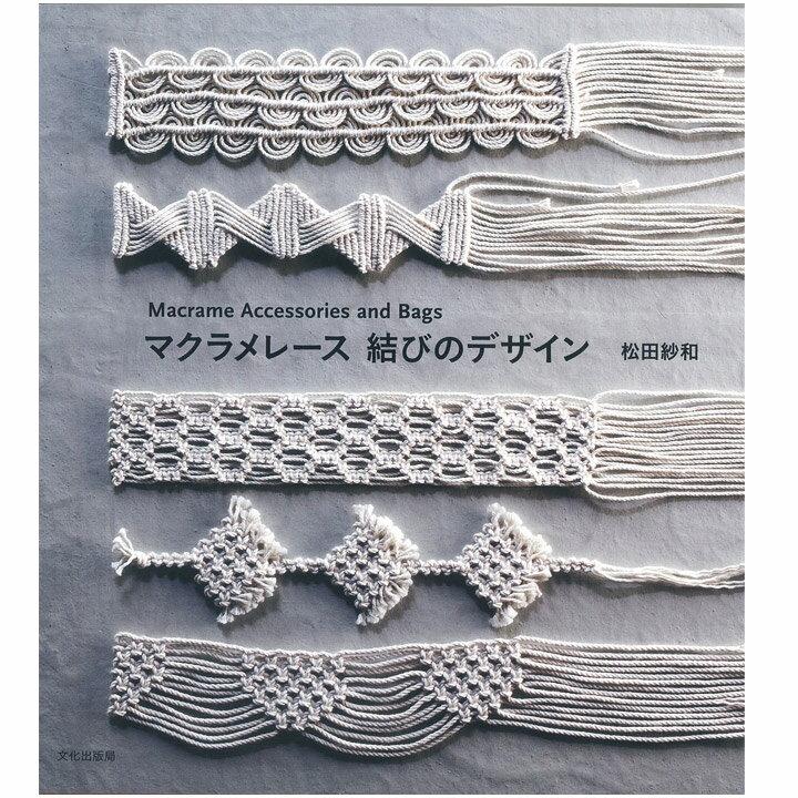 マクラメレース 結びのデザイン   図書 本 マクラメレース 結び デザイン 松田紗和