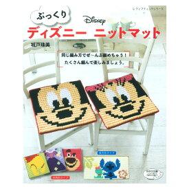 ぷっくり ディズニー ニットマット|図書 本 書籍 編み物 手編み Disney キャラクター