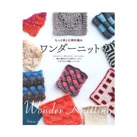 ワンダーニット   図書 書籍 本 編み図 レシピ 模様編み 棒針編み 手編み 手あみ 編み物 あみもの