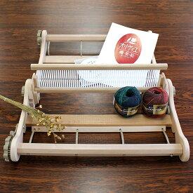 ハマナカ オリヴィエスターターセット|手織り機 hamanaka トーカイグループオリジナル