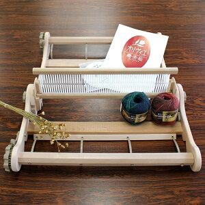 ハマナカ オリヴィエスターターセット 手織り機 hamanaka トーカイグループオリジナル