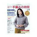 かんたん楽しい!手編みの時間vol.4|本 図書 トーカイ ウイスター毛糸 基礎BOOK付き