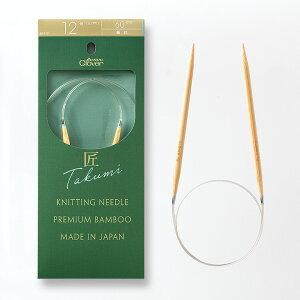 クロバー 「匠」輪針-S 40cm 3号・4号・5号 あみ針 Clover 編み針