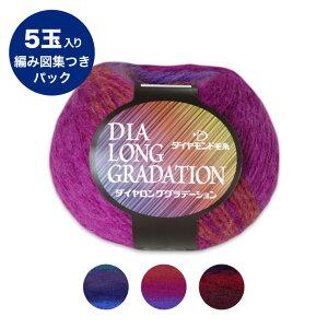 ダイヤ ロンググラデーション5玉パック  毛糸 段染め 編み図集付き 数量限定