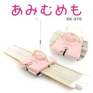 \夏祭/あみむめも GK-370|編み機 機械編み 編み物用品 用具 あみもの ニット