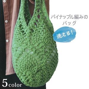 パイナップル編みのバッグ|ハマナカわんぱくデニス キット bag