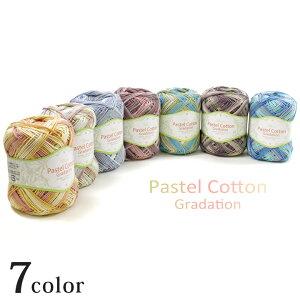 ウイスター パステルコットン<グラデーション>|毛糸 編み物 トーカイ