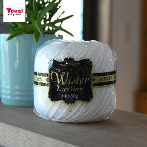 ウイスター レース糸 白 #40/50g|毛糸 編み物 トーカイ
