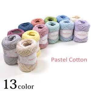 ウイスター パステルコットン|毛糸 編み物 トーカイ