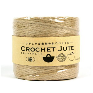 ウイスター クロッシェジュート 細 1ナチュラル|毛糸 編み物 トーカイ