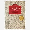 セーターの編み方ハンドブック|本 図書 書籍 ニット セーター 基礎本 編み図 あみもの 編み物 棒針編み アラン ラグ…