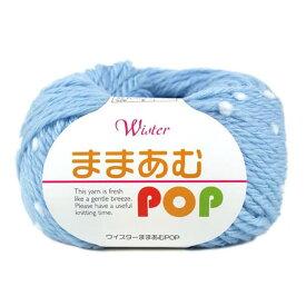 \秋祭/ウイスター ままあむPOP|毛糸 編み物 トーカイ