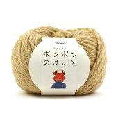 編み物ウイスターポンポンのけいと|動物ぽんぽん|