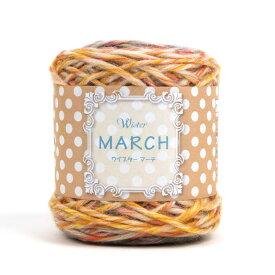 ウイスター マーチ|毛糸 編み物 並太|毛糸 編み物 トーカイ