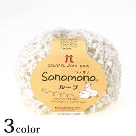 編み物 ハマナカ ソノモノ ループ