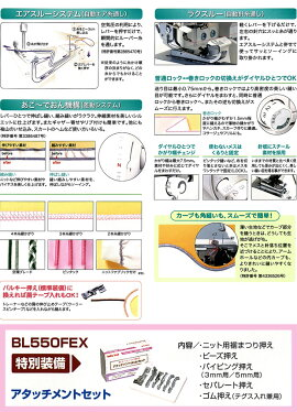 ミシンベビー/ロックミシン衣縫人BL550FEX【送料無料!】【ミシンランキング通販】【本体】BL55EX