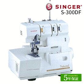 【5年保証】シンガー ロックミシン Professional S-300DF|SINGER ミシン 本体 プロフェッショナル