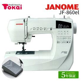 【5年保証】 ジャノメ コンピューターミシン JF-860el ジャスミン|本体 通販 ミシン 初心者 初めて 簡単 かんたん ジグザグ縫い ボタンホール