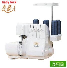 【5年保証】ベビーロックロックミシン衣縫人BL550FN|babylockジューキ国産日本製本体通販トーカイ