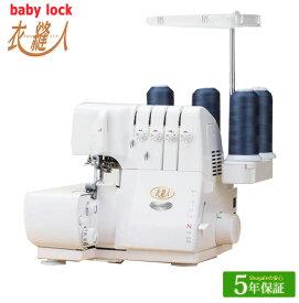 【5年保証】ベビーロック ロックミシン 衣縫人 BL550FN|baby lock ジューキ 国産 日本製 本体 通販 トーカイ