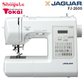 【5年保証】ジャガー コンピューターミシン FJ-2600 |ジャガーミシン 本体 通販 ミシン 初心者 初めて 簡単 かんたん クイック下糸 自動糸通し 押え固定ピン ワンタッチスローボタン 飾り縫い
