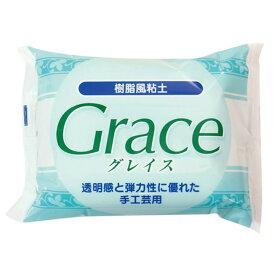 ねんど 樹脂粘土 樹脂風粘土 グレイス 【日清アソシエイツ】