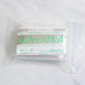 \秋SALE/ねんど 樹脂粘土 プロフェッショナルA ハイグレードな工芸粘土 彫塑用ネンド