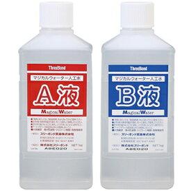 マジカルウォーター(大)2kgセット 2液で固まる 透明 人工水 フラワー手芸 透明素材 フラワーアレンジメント