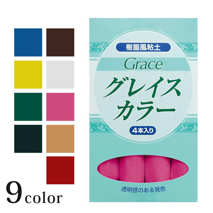 ねんど 樹脂粘土 樹脂風粘土 グレイスカラー 【メール便可】