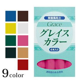 ねんど 樹脂粘土 樹脂風粘土 グレイスカラー|着色用粘土 カラー 粘土 樹脂カラー粘土 グレイス 手づくり 推し色 推しカラー 概念グッズ 推し活 概念