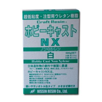 ねんど 粘土用具 型取り材・注型材料 クリスタルレジン他 ホビーキャストNX 白 0.5kgセット