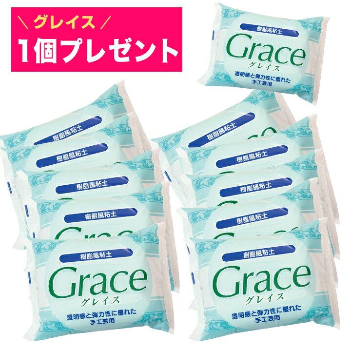 ねんど グレイスパック(グレイス11個入り) 【送料無料】