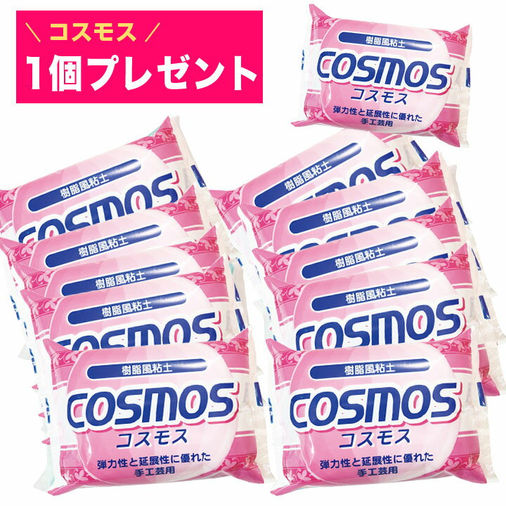 ねんど コスモスパック(コスモス11個入り) 【送料無料】