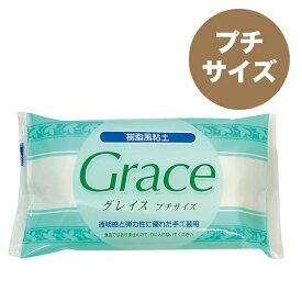 \夏SALE/ねんど 樹脂風粘土 グレイス プチサイズ