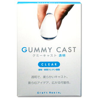 Clay for clay type remove material and casting materials Crystal resin Gummy Gummy cast casting polyurethane resin (2-component of) cast transparent set 300 g