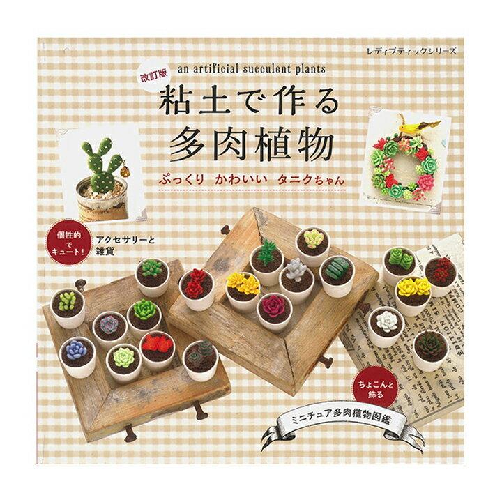 ねんど 粘土図書 改訂版 粘土で作る多肉植物 ぷっくりかわいいタニクちゃん 【メール便可】
